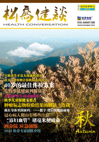 2013年秋季季刊