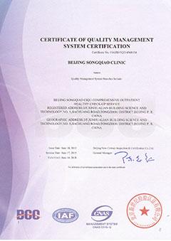 2015质量管理体系认证证书